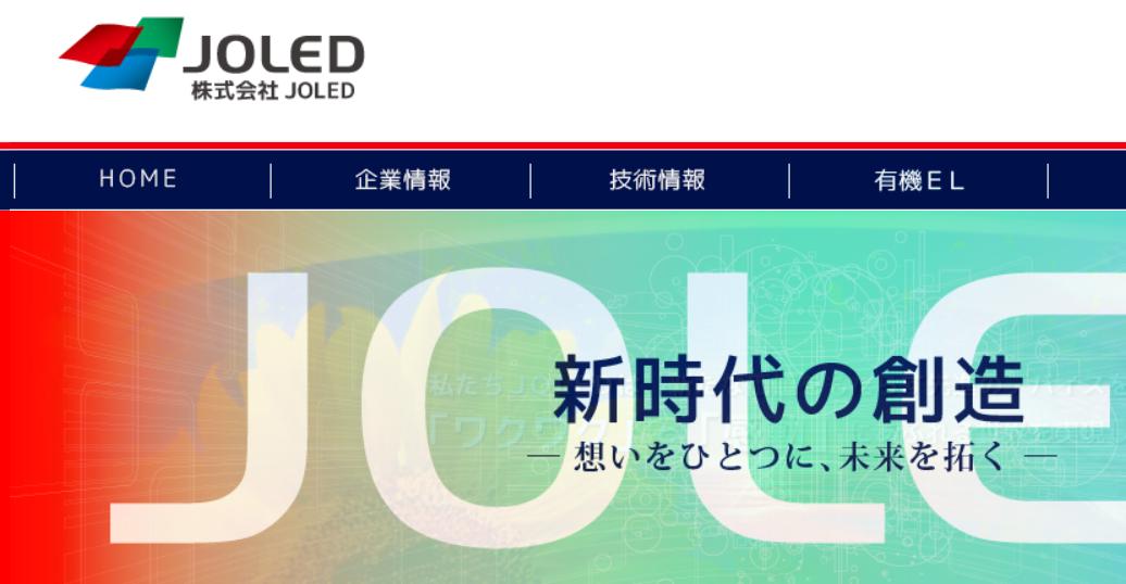 JOLEDホームページ