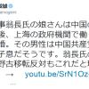 田母神俊雄氏、沖縄県知事翁長氏に関するデマをツイッターで拡散させる