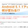ソニー、日本国内版Xperia Z2 Tablet / Z3 Tablet Compact Wi-FiのAndroid 5.1.1アップデートを7月下旬に開始