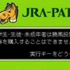 【なるマニ!】ファミコンやスーファミで馬券購入。JRA-PATサービスの終了とその歴史