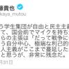 自民党の武藤貴也衆院議員、SEALDsを「自分中心で極端な利己的考え方」と批判