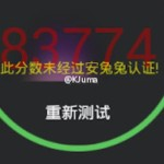 Z5Ultraにも搭載と噂のSnapdragon 820、Antutu8万点オーバー。現在30機種以上が開発中