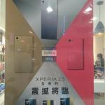 Xperia Z5シリーズのカラー展開が明らかに!中華圏から製品ポスターがリーク