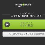 Amazonプライム会員向け見放題サービス「プライム・ビデオ」がスタート。視聴可能リスト(一部)付き