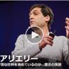 【TED】ダン・アリエリー: 人はどれだけ平等な世界を求めているのか―驚きの実態