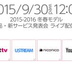 NTTドコモ、9月30日に2015-2016冬春モデル発表会開催。Xperia Z5も登場