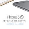 iPhone6sシリーズで電源がいきなり落ちるバグが発生。iOS関連?