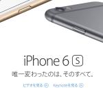 iPhone6sシリーズとiPad Pro、CPU性能スコアが判明。6sはXperiaZ4とほぼ同じ?