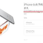 アップルストアでiPhone 6s/6s Plusを買うには予約が必要に