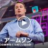 【TED】クリス・ムーアン「自動運転車は周りの世界をどう見ているのか」