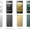 【随時更新】Xperia Z5シリーズスペック表。iPhone6s/6sPlusやGalaxyS6との比較も
