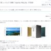 auがXperia Z5を電撃発表!!発売日10月下旬!他社も同じ頃発売か