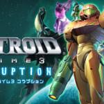 『レトロスタジオが「メトロイドプライム4」を開発中、もう1本のメトロイドタイトルも進行中」との話がリーク系ユーチューバーから