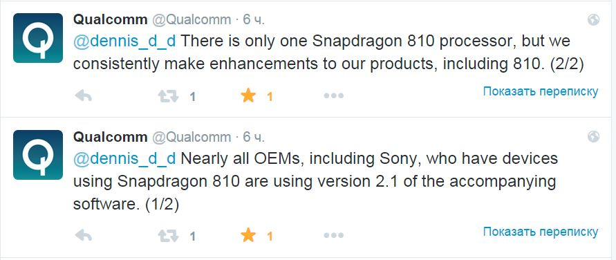 qualcom_snapdragon820