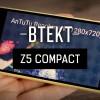 Xperia Z5 Compact、Antutuベンチマークソフトで6万5000点越え