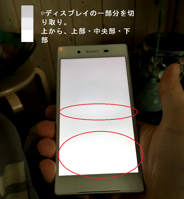 xperia_display_issue2