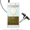 ソニー、au「Xperia Z5 SOV32」と ノイズキャンセリング対応ヘッドセットとの同時購入キャンペーンを発表