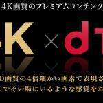 Xperia Z5 Premium向け4K配信がNTT系dTV・ひかりTVで開始。Z5P向け4K配信は当面この2社からのみ?