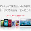 【Xperia Z5】2015年発売スマホ全機種ほか、総29機種バッテリー実使用時間ランキング、ドコモ編