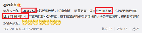 galaxy_s7_premium_weibo