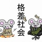 なぜ多くの日本人は中流意識を持ったままか。そこから見える日本の貧困の特殊性