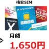 【比較】格安SIM定額無制限プラン、U-mobile/b-mobile/ぷららのユーザー評判&実測値の分析。どれがオススメ?
