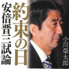 安倍首相を称賛した本を書くと安倍氏の政治団体が2450冊分、爆買いしてくれる