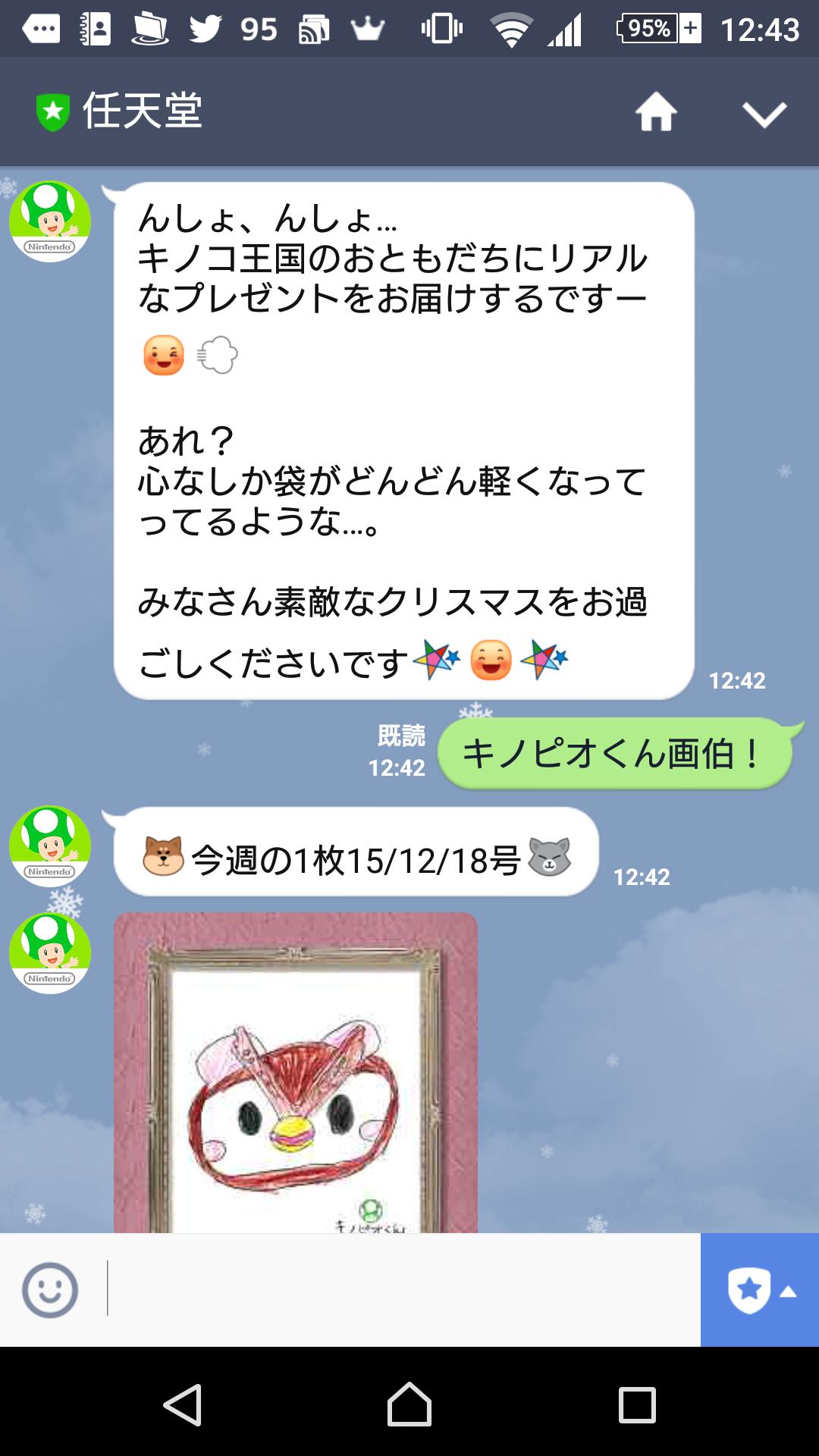Screenshot_2015-12-24-12-43-09