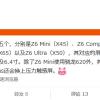Xperia Z6シリーズのリーク情報がAnTuTu公式アカウントから。4~6.4インチまで計5機種が登場?