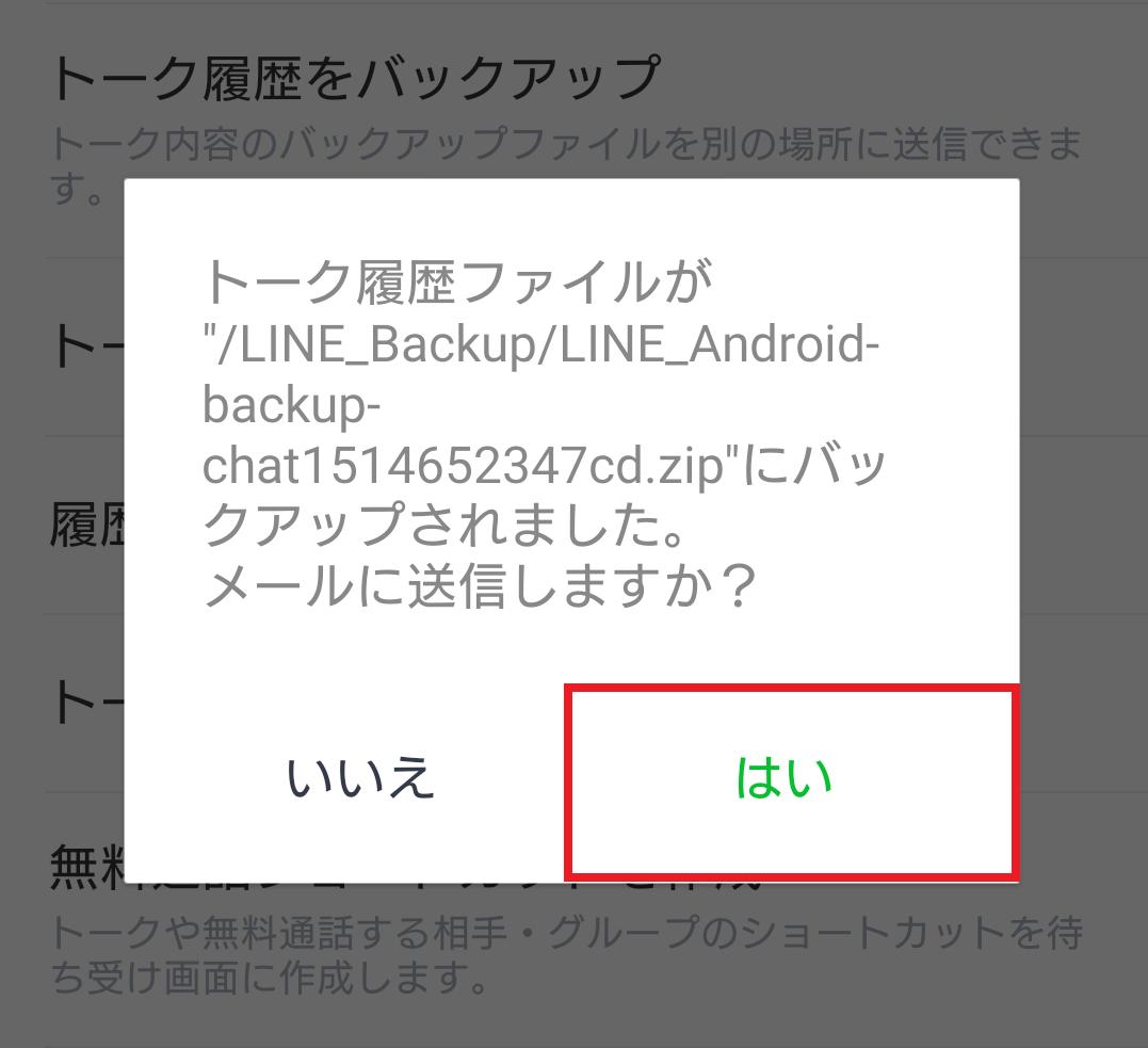 line_backup4