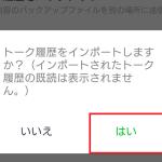 Android版LINEでトーク履歴をバックアップ・保存する方法