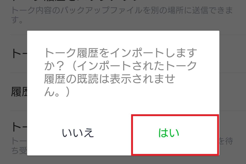 line_backup6