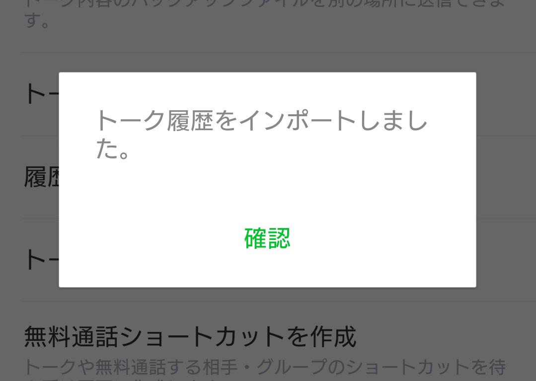 line_backup9