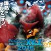 ポケモンZとポケモンGOの2016年2月リリースを海外サイトが予想