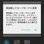 【全Androidスマホ対応】Xperiaほか、スマートフォンの動作が不安定、固まったときに取るべき8つの対処法