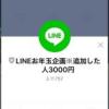 【LINEデマ】「LINEお年玉企画※追加した人3000円」というデマアカウントに注意!