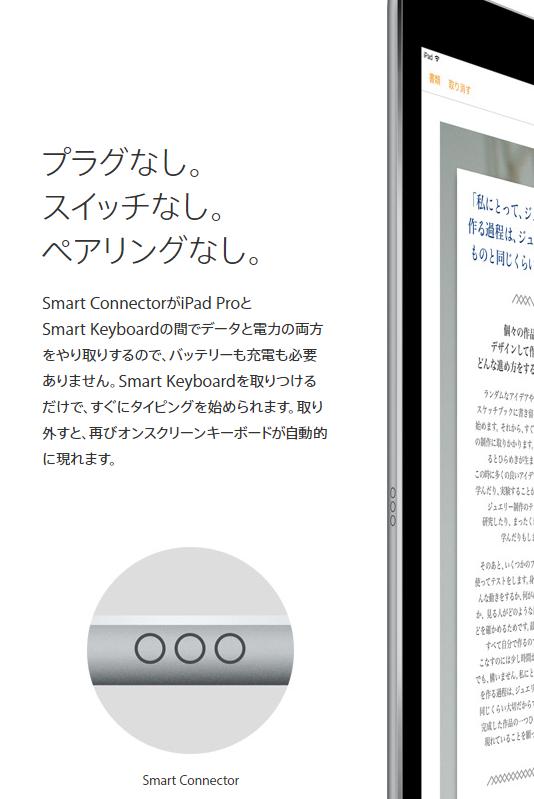 SmartConnector