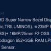 大容量バッテリー+デュアルカメラ+光学手振れ補正な「Xperia M Ultra」が発売とのリーク情報
