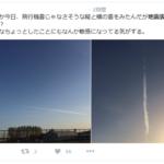 """熊本地震関連、ヒトの思考の""""クセ""""に入りこむ「地震雲」デマに注意"""