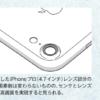 iPhone 7のレンダリング画像がリーク。サイズ変更なし、iPhone 7sと共にカメラは出っ張る様子