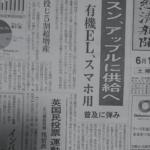 日経新聞が2017年でのサムスンのアップルへの有機ELパネル供給を報道。iPhone 8?