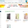 海外輸入ECサイト「ETOREN」でXperia Xが販売開始。総額7万6400円ほど