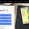 Xperia X Performanceが米国で予約開始、約7万7100円。米国ではXシリーズ4機種発売