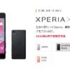 ドコモ、Xperia X Performanceの発売日を6月下旬に延期変更へ。一方au/SBは6月中旬のまま