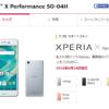 Xperia X Performance、ドコモ/au/ソフトバンクの本体価格を比較。のりかえ/機種変/新規、すべてソフバンが最安