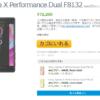 エクスパンシスでXperia X Performance Dual F8132が販売開始。本体価格7.72万円。ただし技適マーク無し