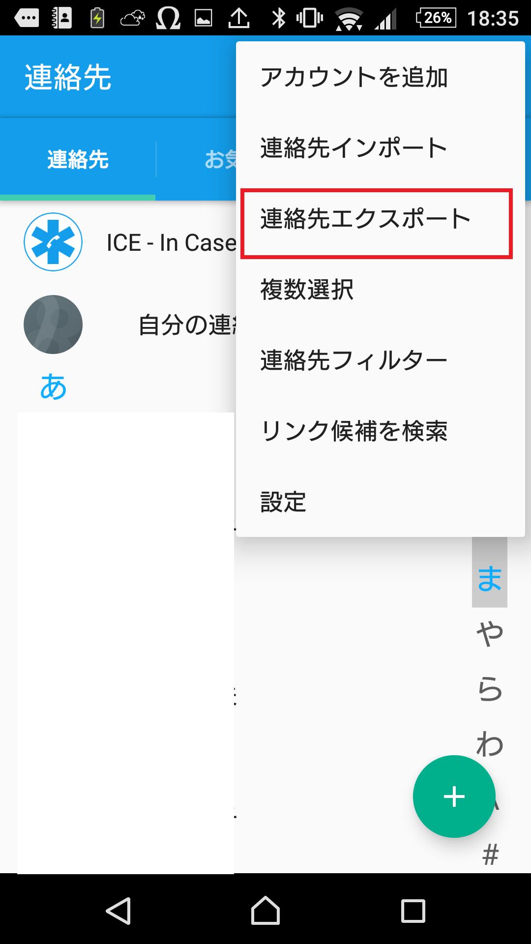 Xperia_contact_2