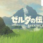 ゼルダ最新作のプレイ動画も!任天堂、ライブ中継「Nintendo Treehouse Live@E3」を放送中