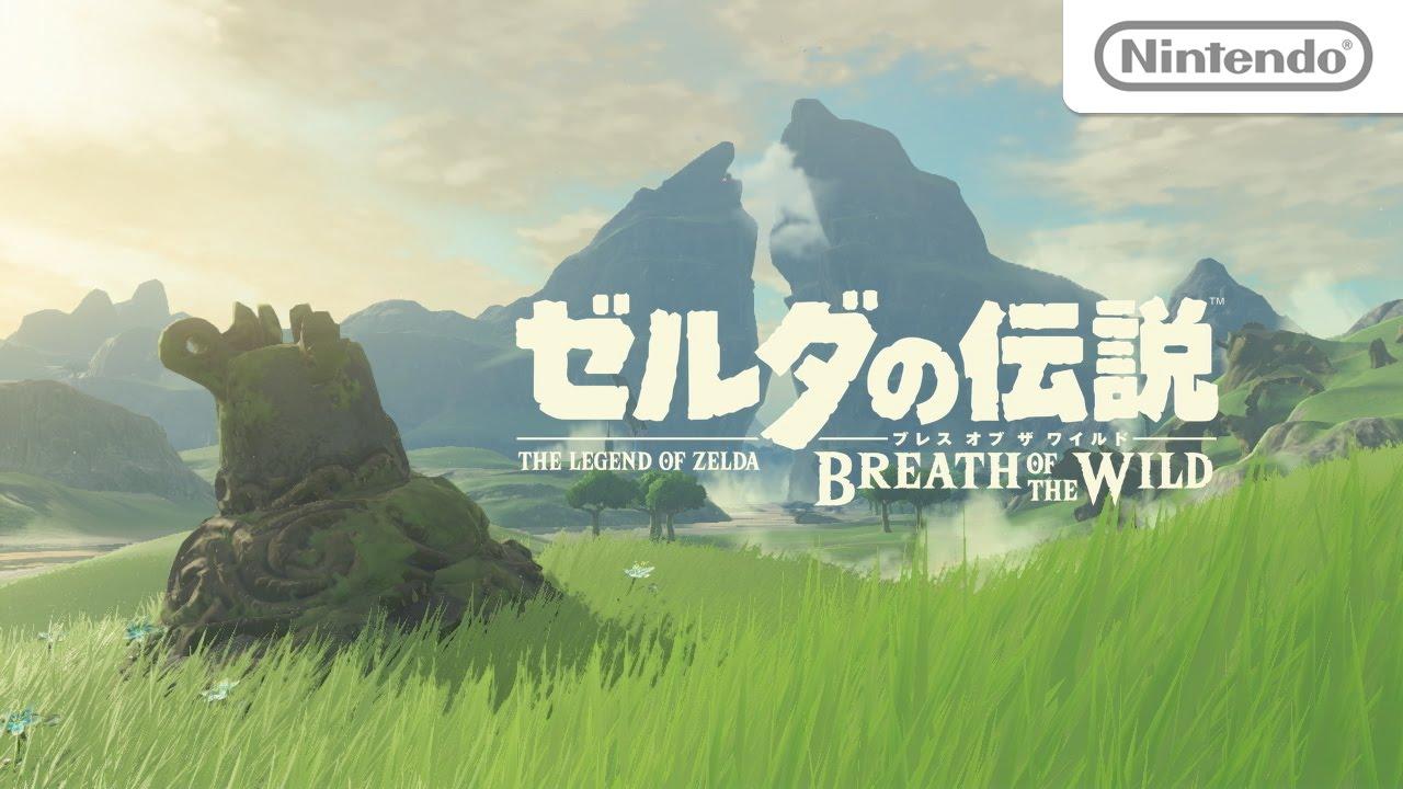 NX / WiiU用ソフト、『ゼルダの伝説 ブレス オブ ザ ワイルド』が発表