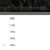不具合?Xperia X PerfomanceはYouTubeアプリで、一部動画が480p解像度までしか再生できない
